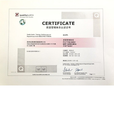 IATF16949质量管理体系认证